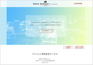 <「Smart Analyzer for Owners」ウェブサイト>